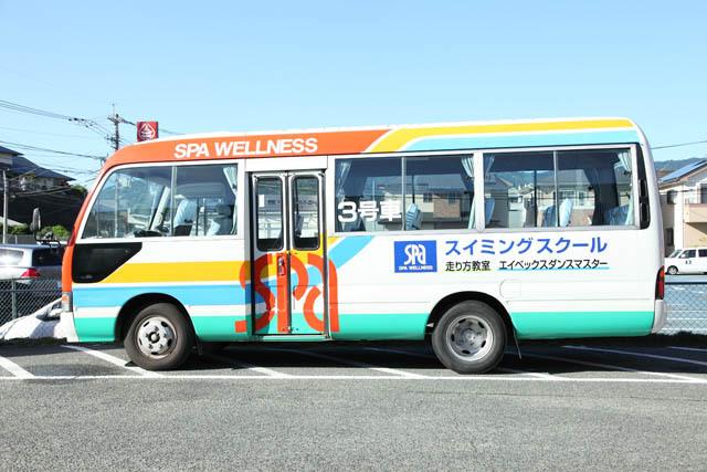 スパだからこそ!便利で安心なスクールバス