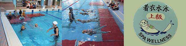 着衣水泳教室