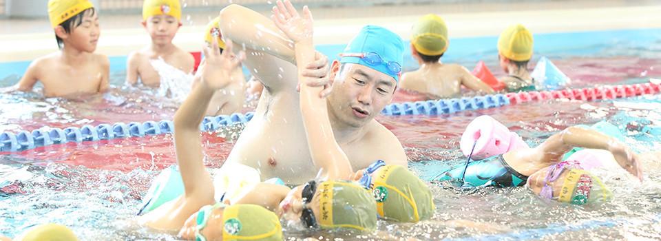 正しい泳法・楽しいスイミング